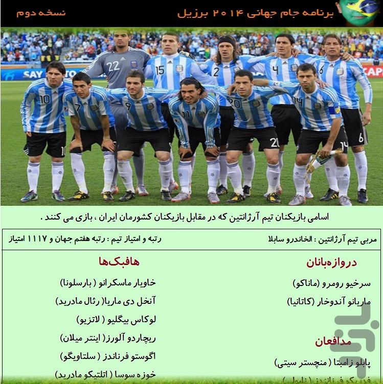 جام جهانی 2014 برزیل