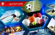 خلاصه مهمترین خبرهای ورزشی روز ۲۶ فروردین ۱۳۹۴