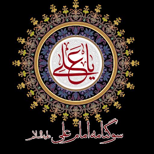 سوگنامه امام علی علیه السلام