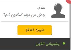 محدودیت های پشتیبانی آنلاین در وب سایت ایرانسل