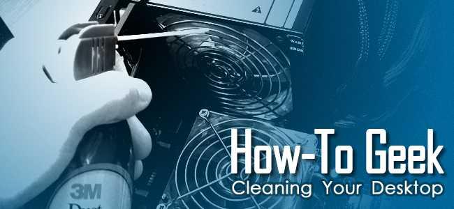 چگونه کامپیوتر دسکتاپ خود را کاملا تمیز کنیم