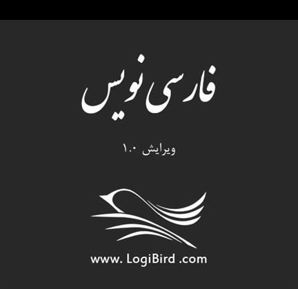 فارسی نویس ، چاره ای برای مشکلات فارسی نویسی در ویندوزفون