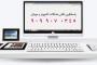 معرفی مرکز مشاوره تلفنی شبانه روزی همراه رایانه