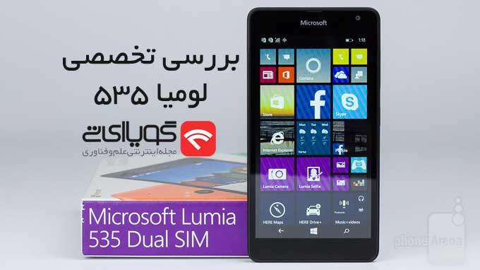 بررسی تخصصی تلفن هوشمند Microsoft Lumia 535