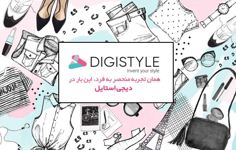 دیجی استایل، همان تجربهی منحصربهفرد خرید از دیجیکالا، این بار در صنعت مد و پوشاک