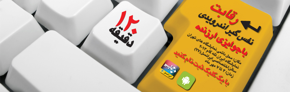 ایرانسل در تلکام 2013 برگزار میکند: رقابت اندرویدی در 120 دقیقه
