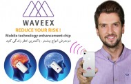 مثلث سلامتی اتریشی هم اکنون در ایران – تراشه محافظ بدن انسان در مقابل امواج