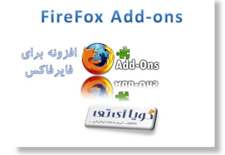 دانلود افزونه ای برای حذف سایت های فعال از تاریخچه فایرفاکس