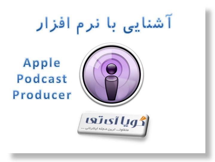 چگونه از برنامه کمتر شناخته شده اپلPodcast Producer  استفاده کنیم؟ (ویژه مک)