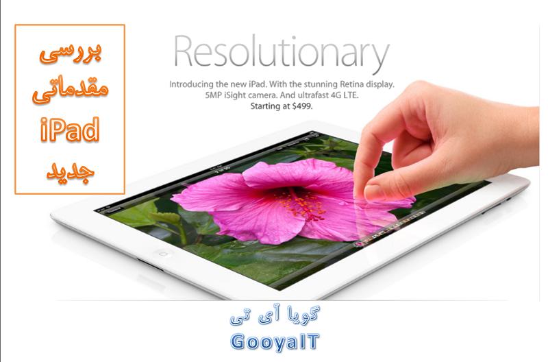 """بررسی مقدماتی iPad  """"جدید"""" اپل"""