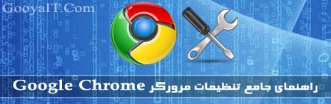 راهنمای جامع تنظیمات مرورگر Google Chrome