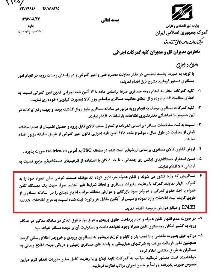 172225 744 واردات چمدانی موبایل ممنوع شد +سند اخبار IT