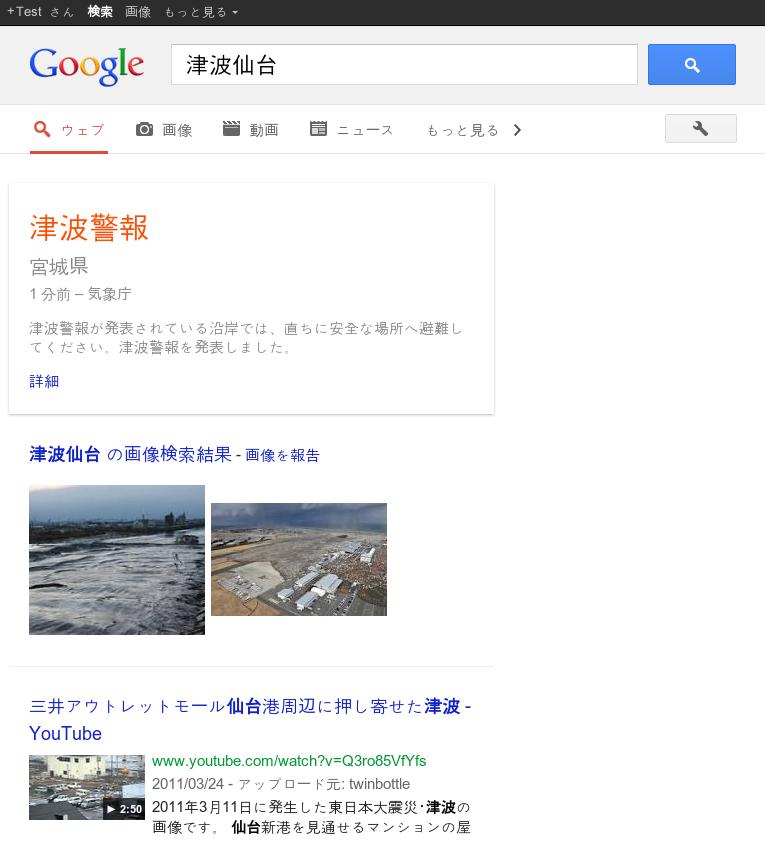 هشدار سونامی و زلزله در ژاپن توسط ابزارهای گوگل