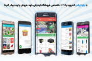 عصر سقوط فروشگاه های اینترنتی و شروع فروش از طریق موبایل و تلگرام