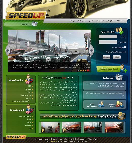 تصویری از صفحه اول بازی
