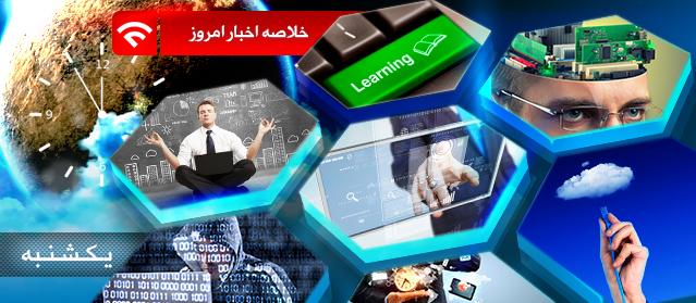 روزنگار ؛ بهترین ویجت های iOS 8/ فناوری فضایی ایران ۲۲ ساله شد و بیشتر