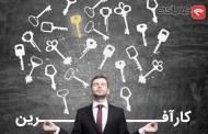 کارآفرین چه کسی است؟