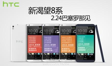 عکس هایی جدید از HTC Desire 8 و HTC D310w منتشر شد