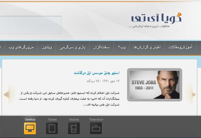وبسایت خود را در اندازه های مختلف ببینید !!!