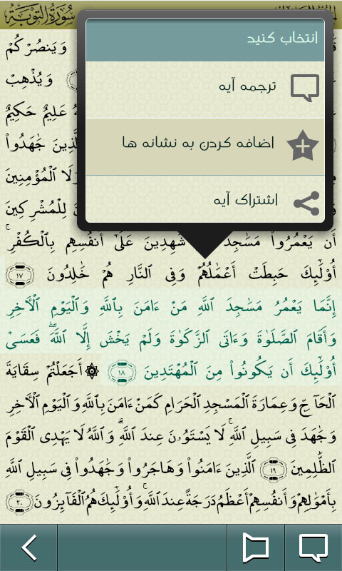 3_Uthmani_Fa