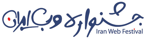 گزارش کنفرانس مطبوعاتی چهارمین جشنواره وب ایران