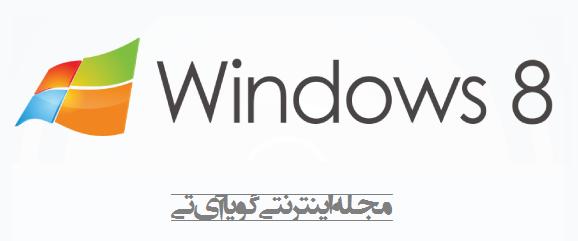 ویندوز 8 : فعال کردن فلش در هر وبگاهی در اینترنت اکسپلورر 10 جدید