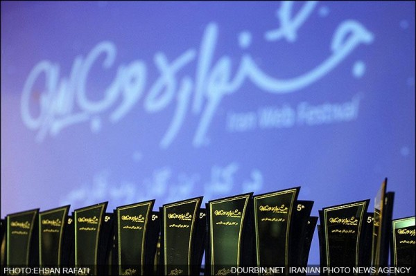 5th-iran-web-festival