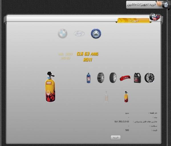 صفحه خريد تجهيزات خودرو