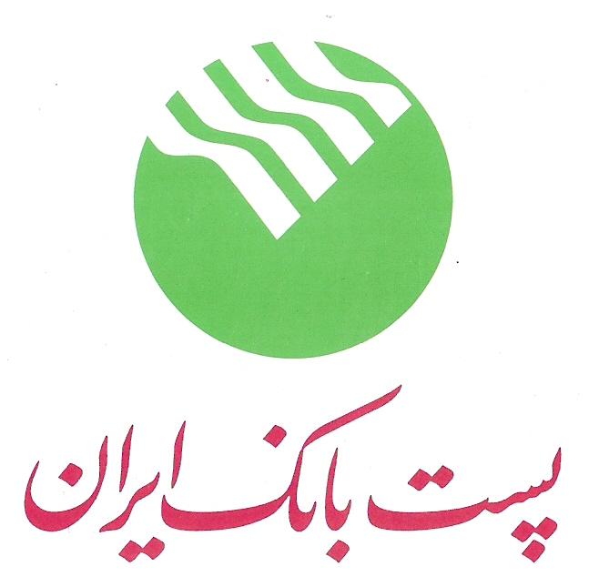 مشاغل جدید در پست بانک ایران در حال شکل گیری است