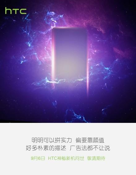 گوشی هوشمند جدید اچ تی سی در تاریخ ۱۵ شهریور ماه معرفی می شود