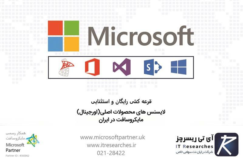 قرعه کشی محصولات مایکروسافت برای ترویج فرهنگ کپی رایت
