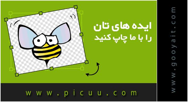 طرح هایتان را چاپ کرده و تحویل بگیرید ( بررسی سرویس ایرانی Picuu )