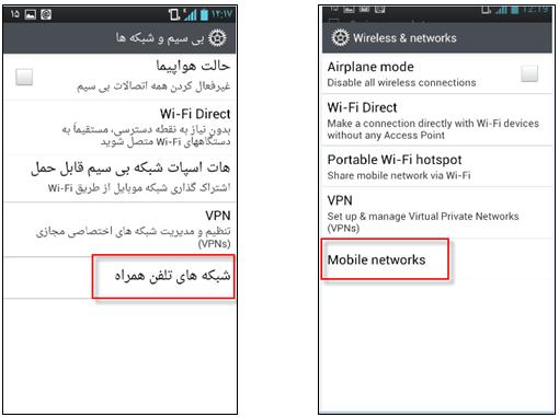 ایرانسل و رویای ۳G! (بخش آخر+نحوه فعالسازی اینترنت 3G ایرانسل)Andorid401