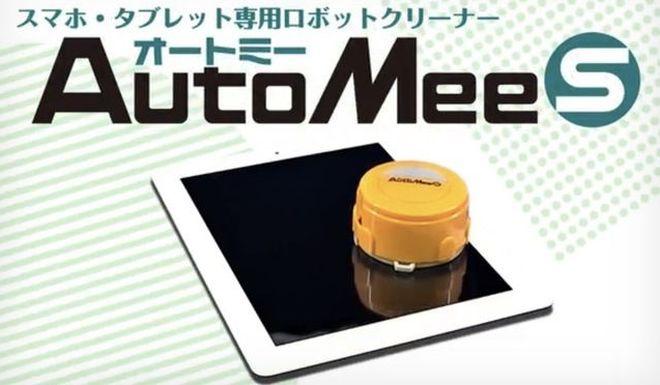 AutoMee_S