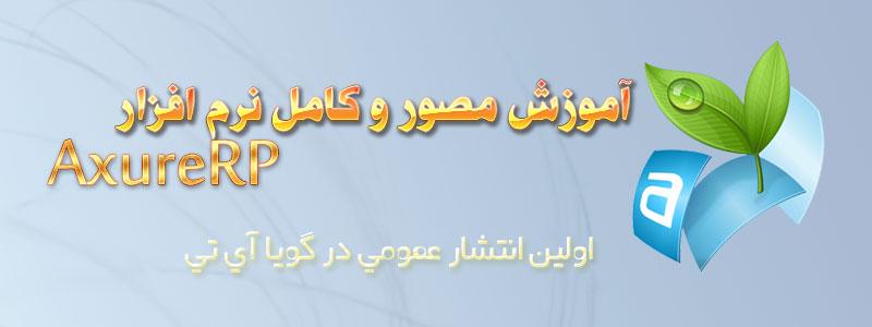 كتاب فارسي آموزش مصور و كامل نرم افزار AxureRP (اولين انتشار عمومي در گويا آي تي)