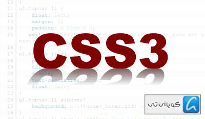 آموزش CSS3 (جلسه دوم)