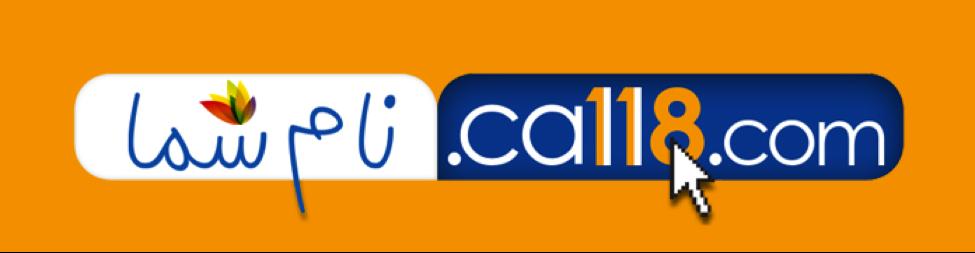 کارت سایت های CALL118: کارت ویزیت پویای شما
