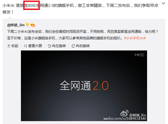 Chairman-Lei-Jun-confirms-that-the-phone-is-powered-by-the-Snapdragon-808-SoC.jpg