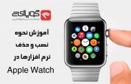 آموزش نصب و حذف نرم افزارها در Apple Watch