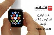 نحوه گرفتن اسکرین شات توسط Apple Watch