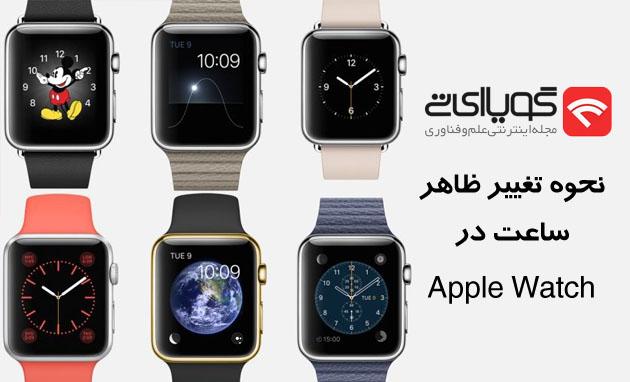 نحوه تغییر ظاهر ساعت در Apple Watch
