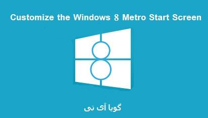 ویندوز8 : بهترین اپلیکیشن های شخصی سازی مترو