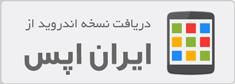 Download-az-Iranapps