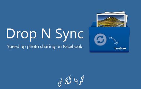 اشتراک گذاری سریع تصاویر در فیسبوک با برنامه Drop N Sync