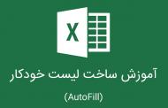 چگونه دادههای خود را با AutoFill به صورت خودکار در اکسل درج کنیم؟