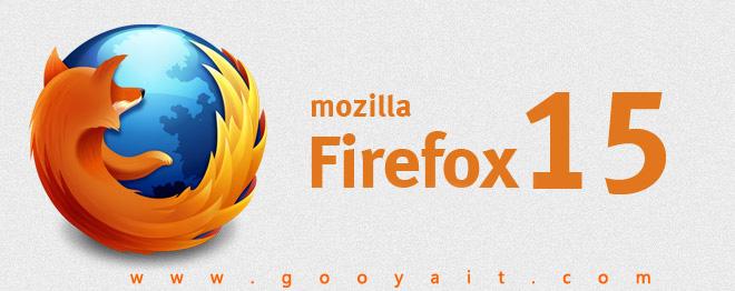 فایرفاکس 15 عرضه شد