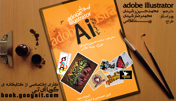Getting-started-with-adobe-Illustrator-2.jpgکتاب آموزش طراحی لوگو با Adobe Illustrator