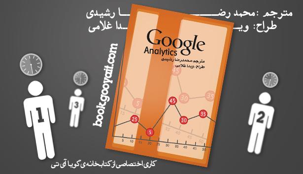 كتاب جامع راهنمای گوگل آنالیتیکس (Google Analytics)