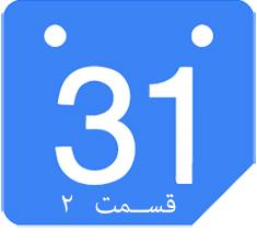 آموزش کامل Google Calendar (قسمت دوم)