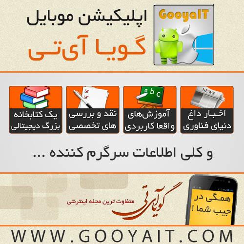 Gooyait-apk-500